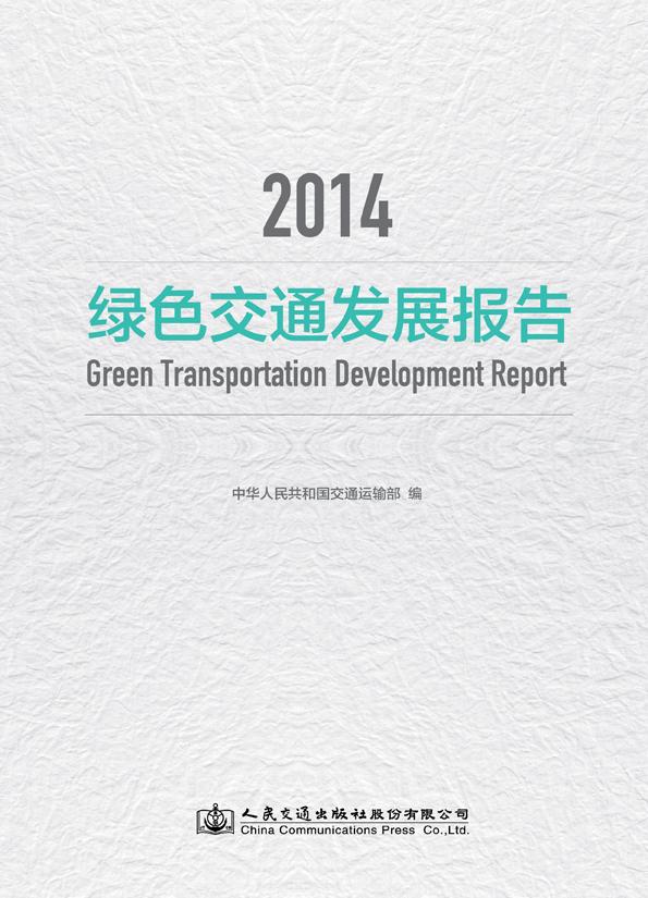 2014绿色交通发展报告