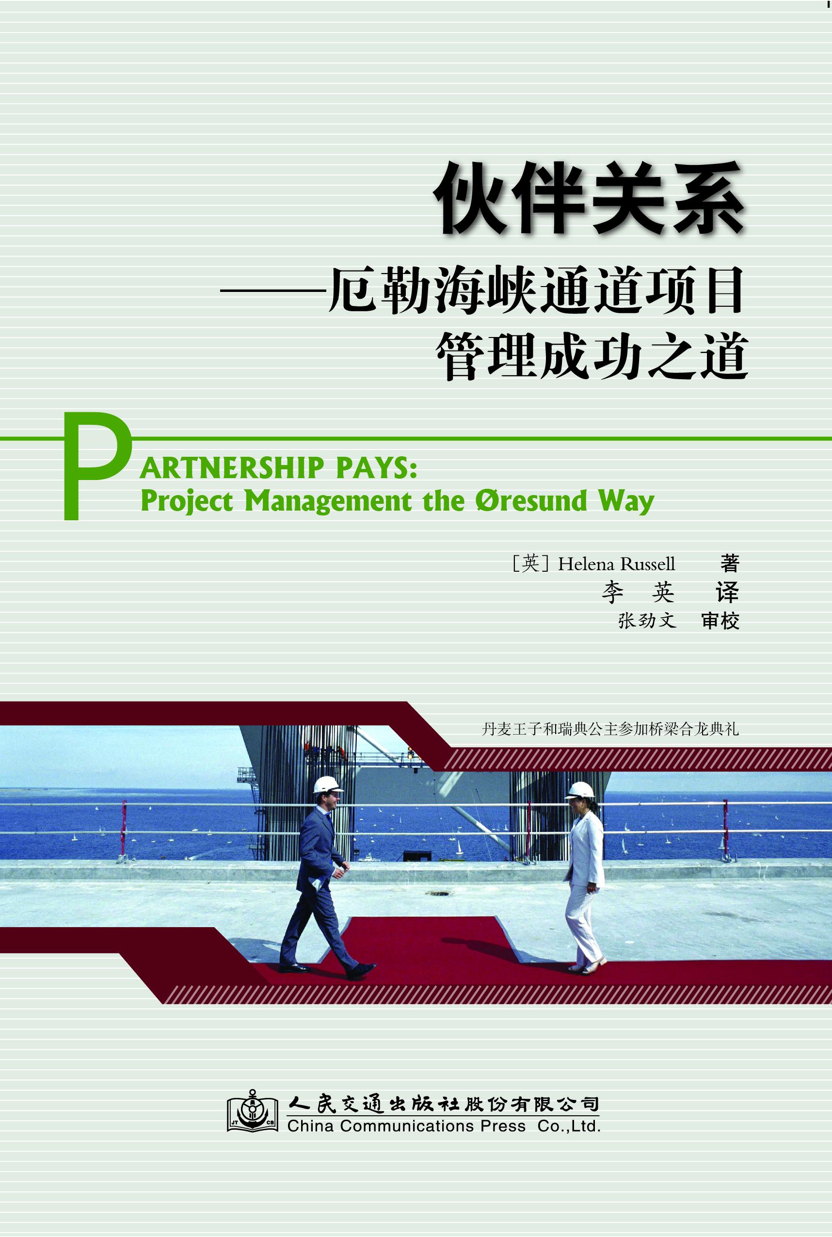 伙伴关系:厄勒海峡通道项目管理成功之道