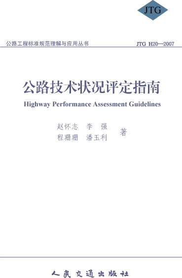 公路技术状况评定指南(JTG H20-2007)