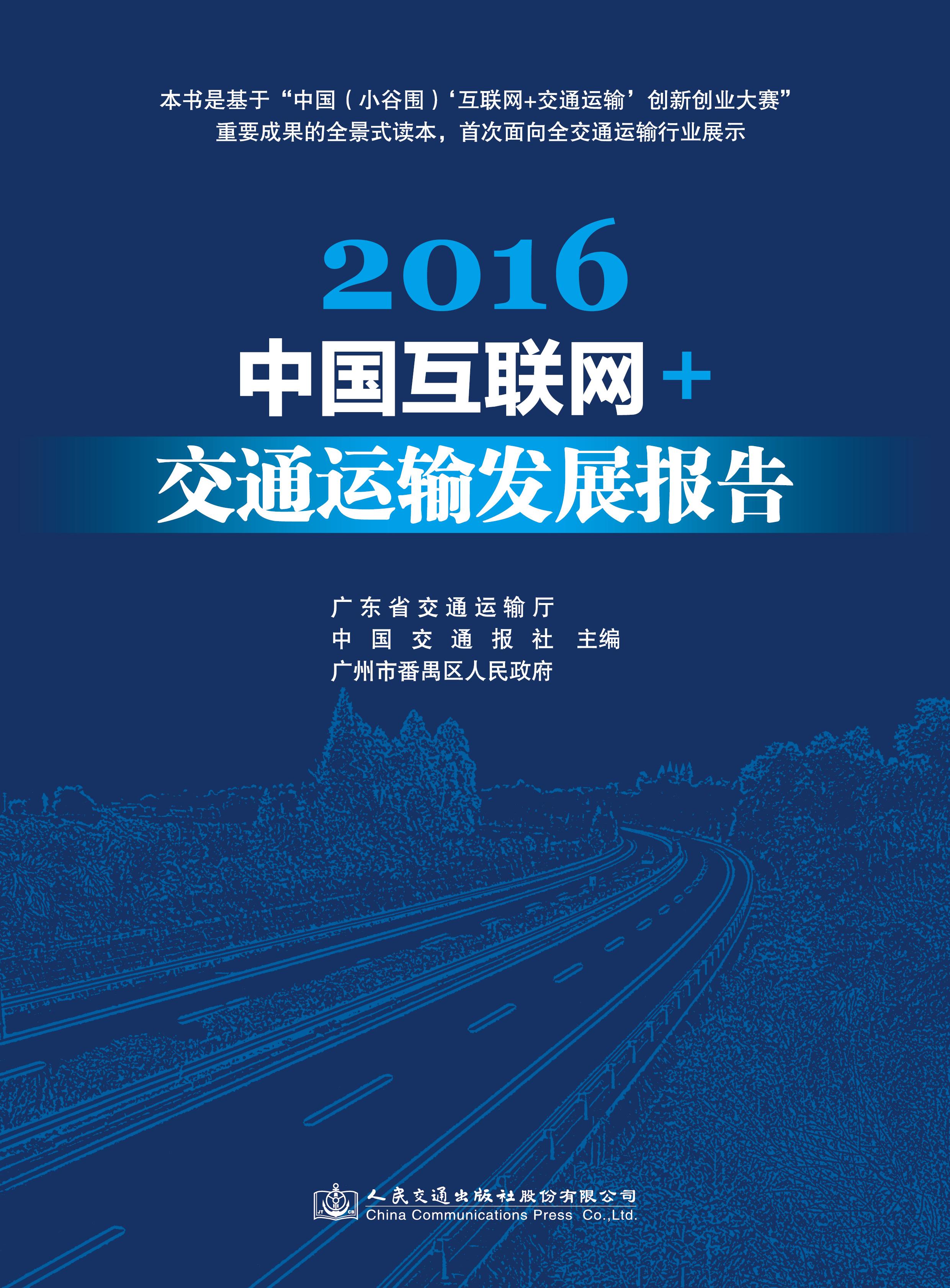 2016中国互联网+交通运输发展报告