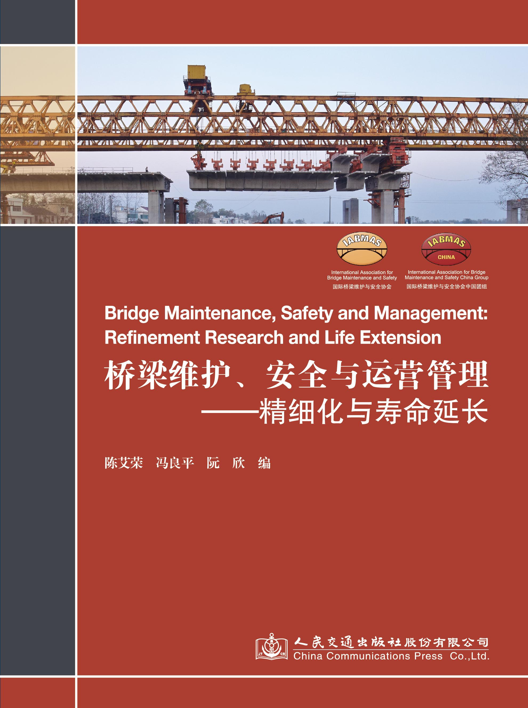 桥梁维护、安全与运营管理——精细化与寿命延长