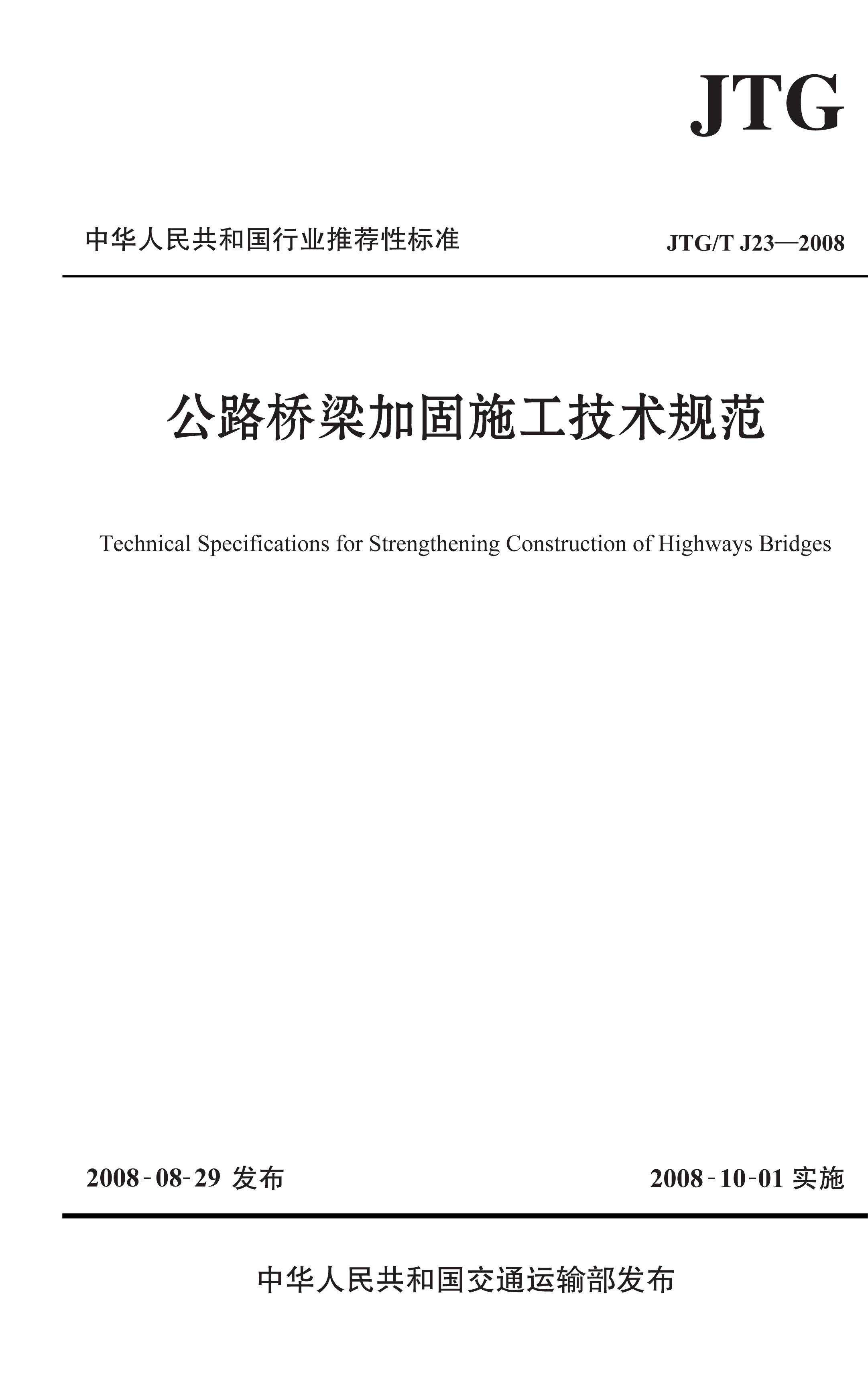 公路桥梁加固施工技术规范(JTG/T J23-2008)