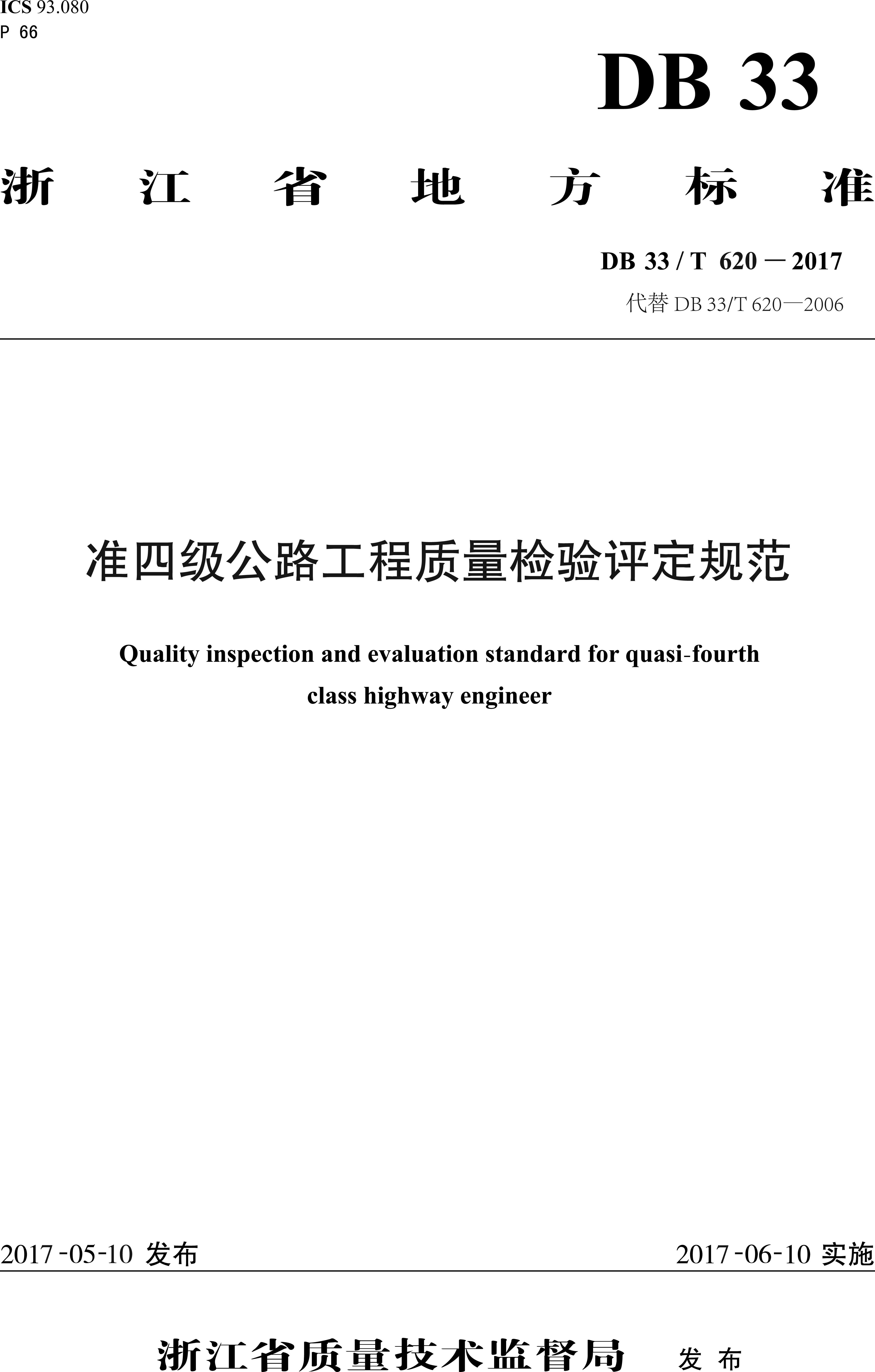 准四级公路工程质量检验评定规范