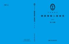 《钢质海船入级规范2012》(第6分册)
